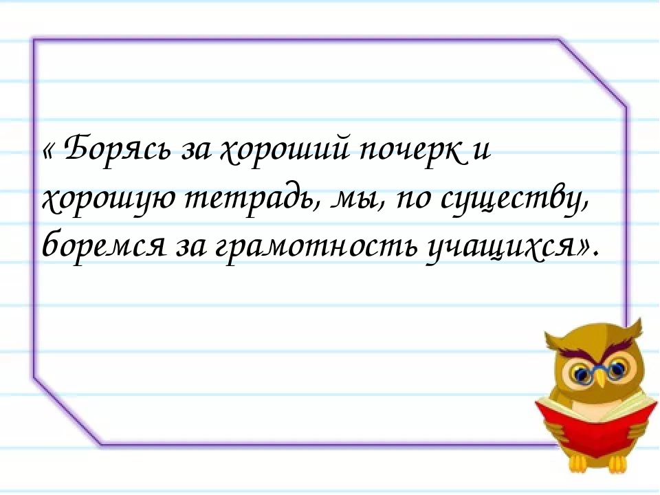 « Борясь за хороший почерк и хорошую тетрадь, мы, по существу, боремся за гра...