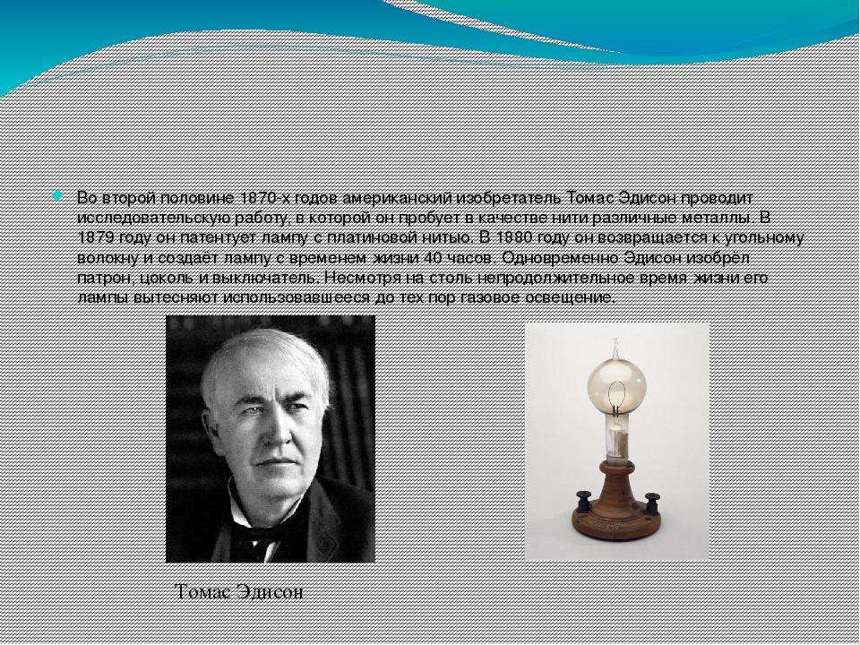 изобретение электричества картинки для презентации таблица типографий