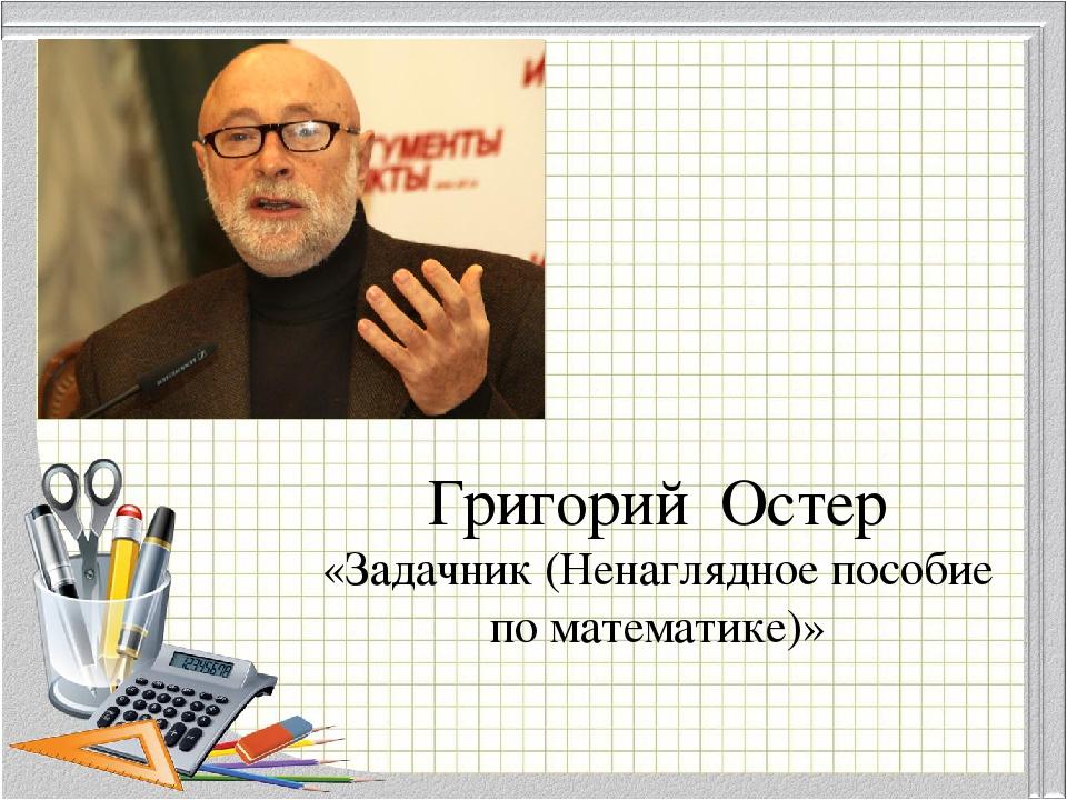 Остер ненаглядное пособие по задачник математике математике по