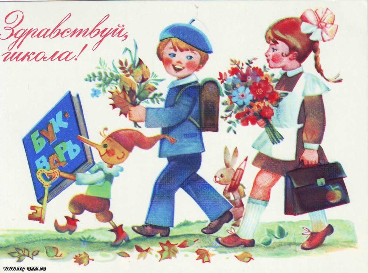 Советские открытки школьные 23