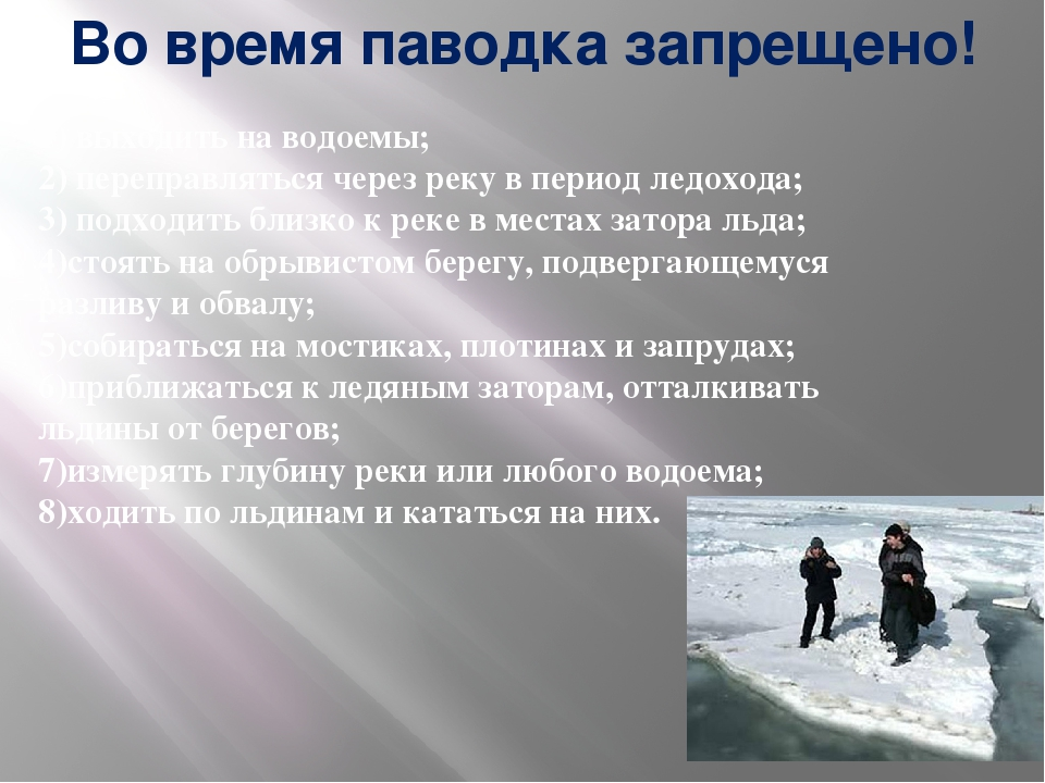 Во время паводка запрещено! 1) выходить на водоемы; 2) переправляться через р...