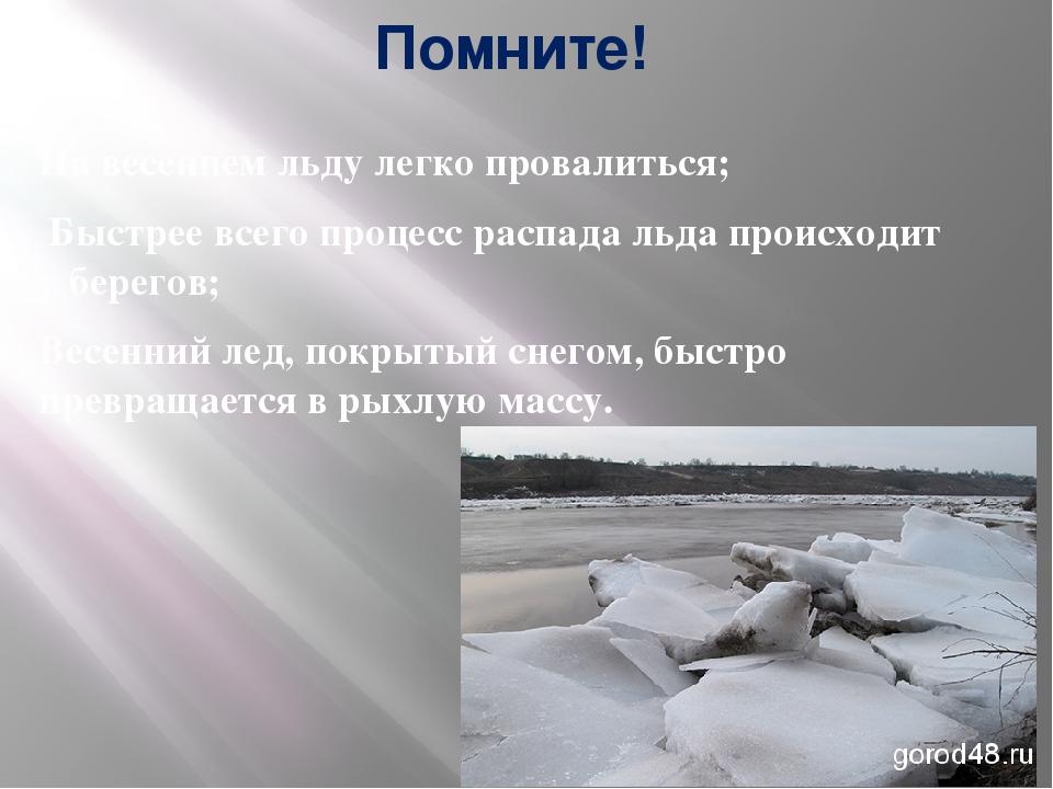 Помните! На весеннем льду легко провалиться; Быстрее всего процесс распада л...