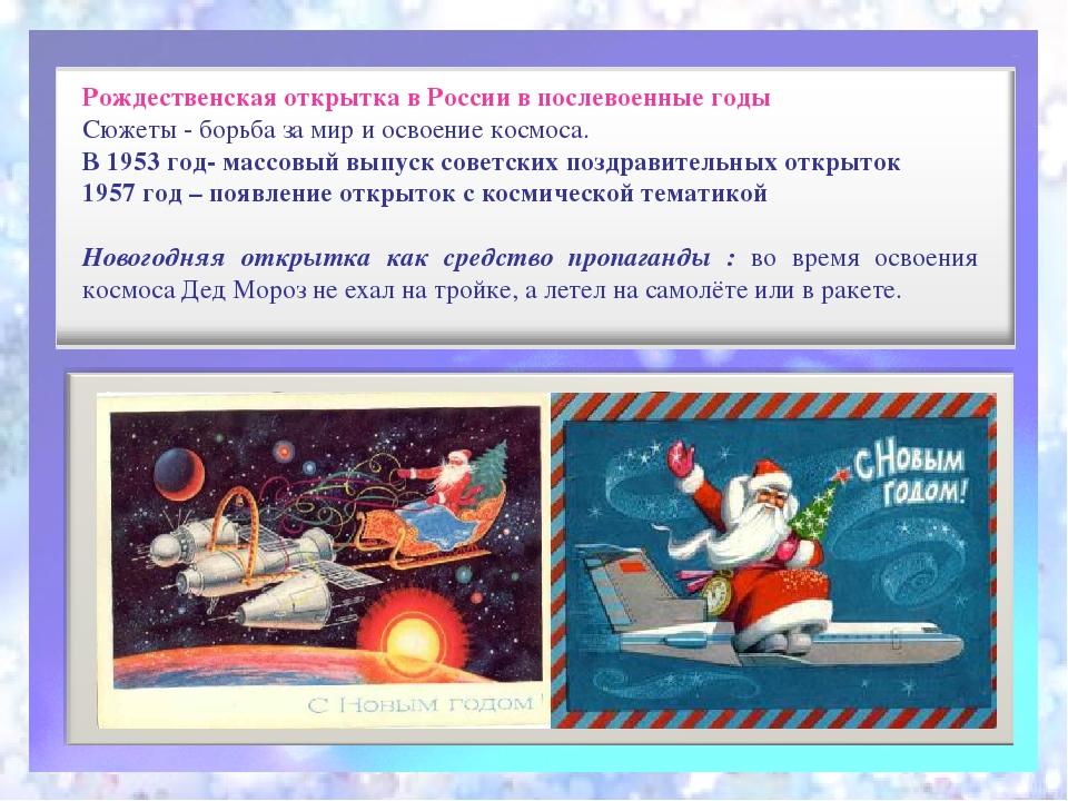 Когда появились открытки в россии, картинка