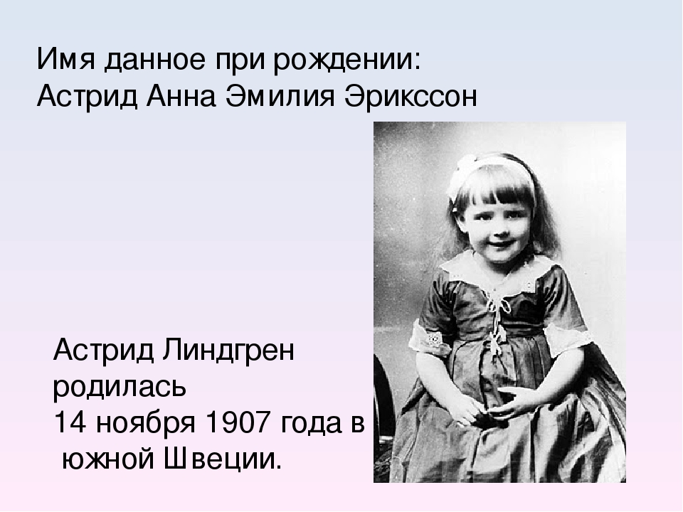 Имя данное при рождении: Астрид Анна Эмилия Эрикссон Астрид Линдгрен родилась...