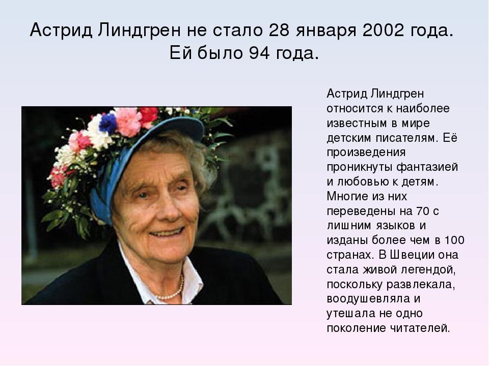 Астрид Линдгрен не стало 28 января 2002 года. Ей было 94 года. Астрид Линдгре...