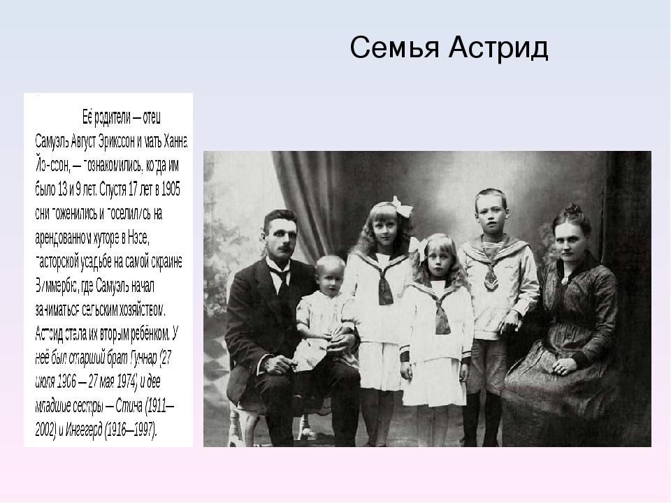 Семья Астрид