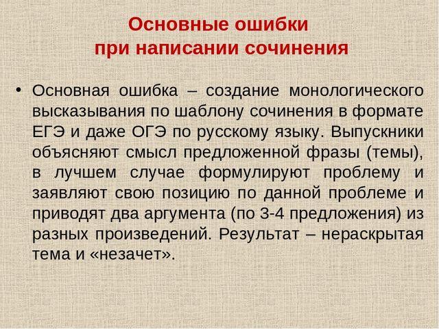 Сочинение по русскому языку на тему наказание заимствованные слова