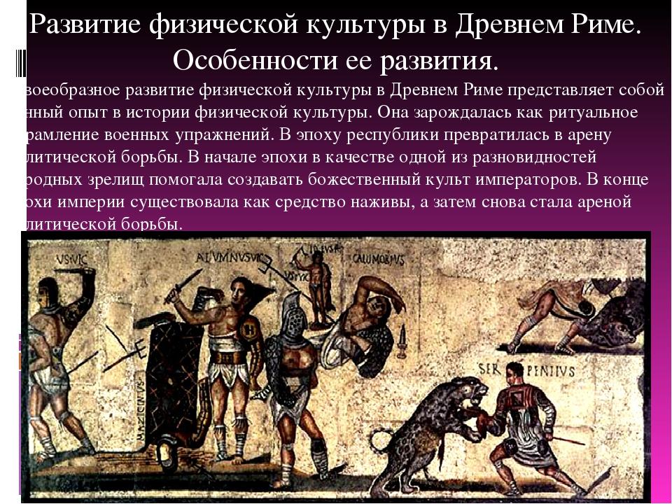 Физическая культура в древнем риме картинки