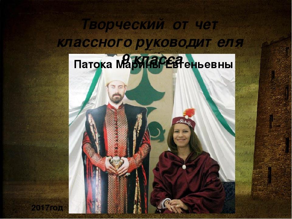 Творческий отчет классного руководителя 9 класса Патока Марины Евгеньевны Тво...
