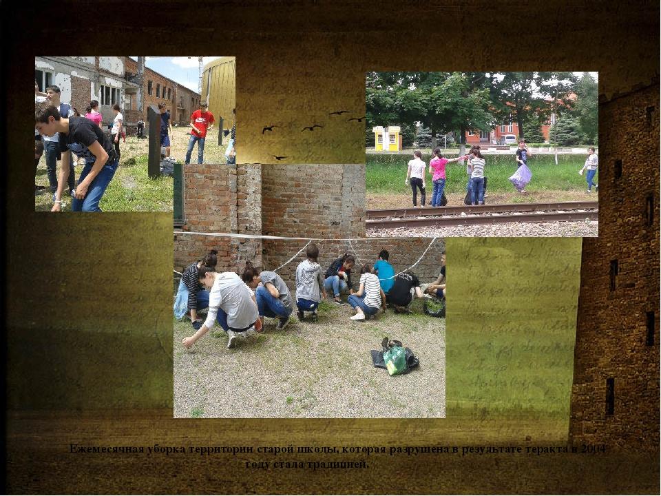 Ежемесячная уборка территории старой школы, которая разрушена в результате т...