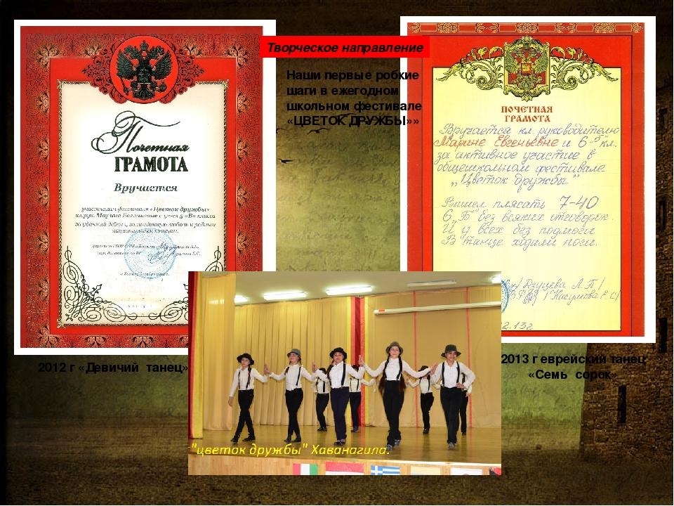 Наши первые робкие шаги в ежегодном школьном фестивале «ЦВЕТОК ДРУЖБЫ»» 2012...