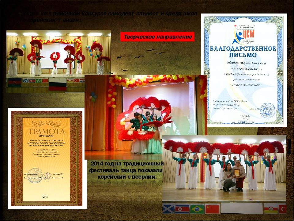 Участие в районном конкурсе самодеятельности среди школ с корейским танцем. 2...