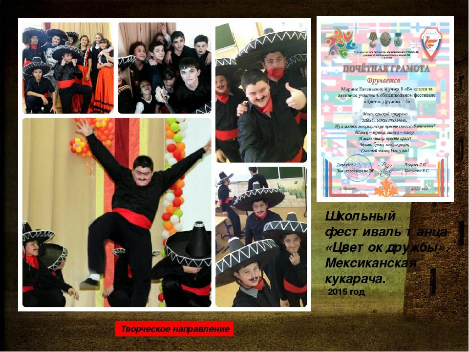 Школьный фестиваль танца «Цветок дружбы». Мексиканская кукарача. 2015 год Тво...