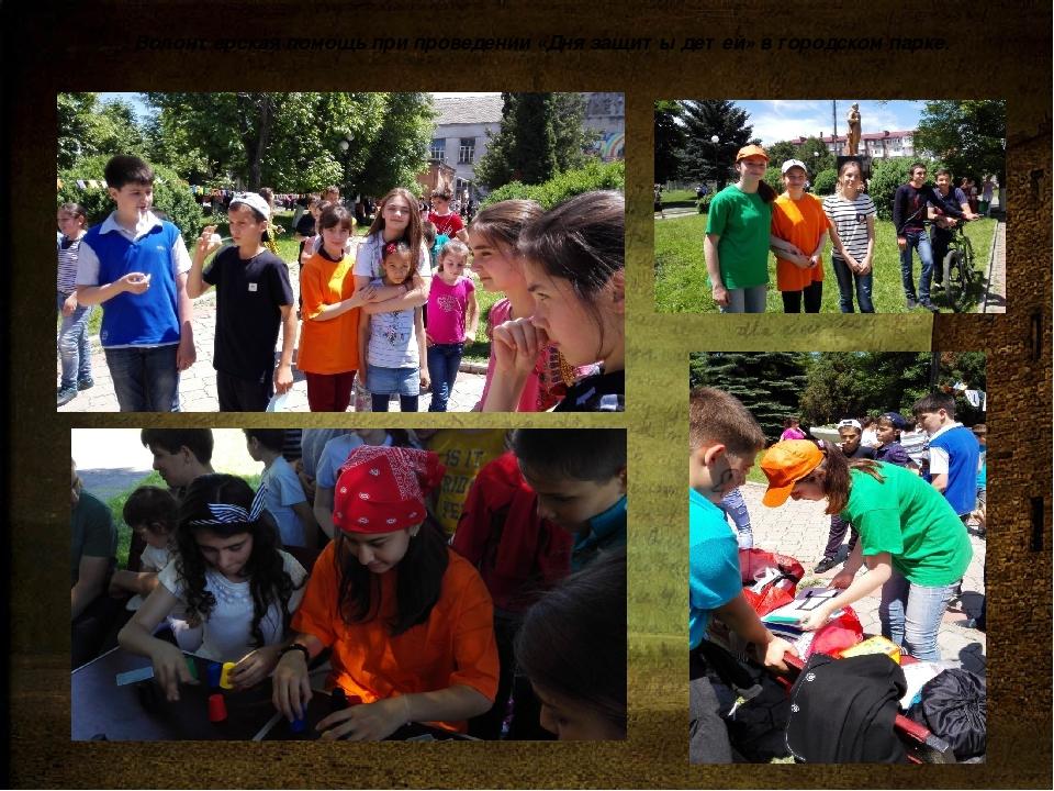 Волонтерская помощь при проведении «Дня защиты детей» в городском парке.