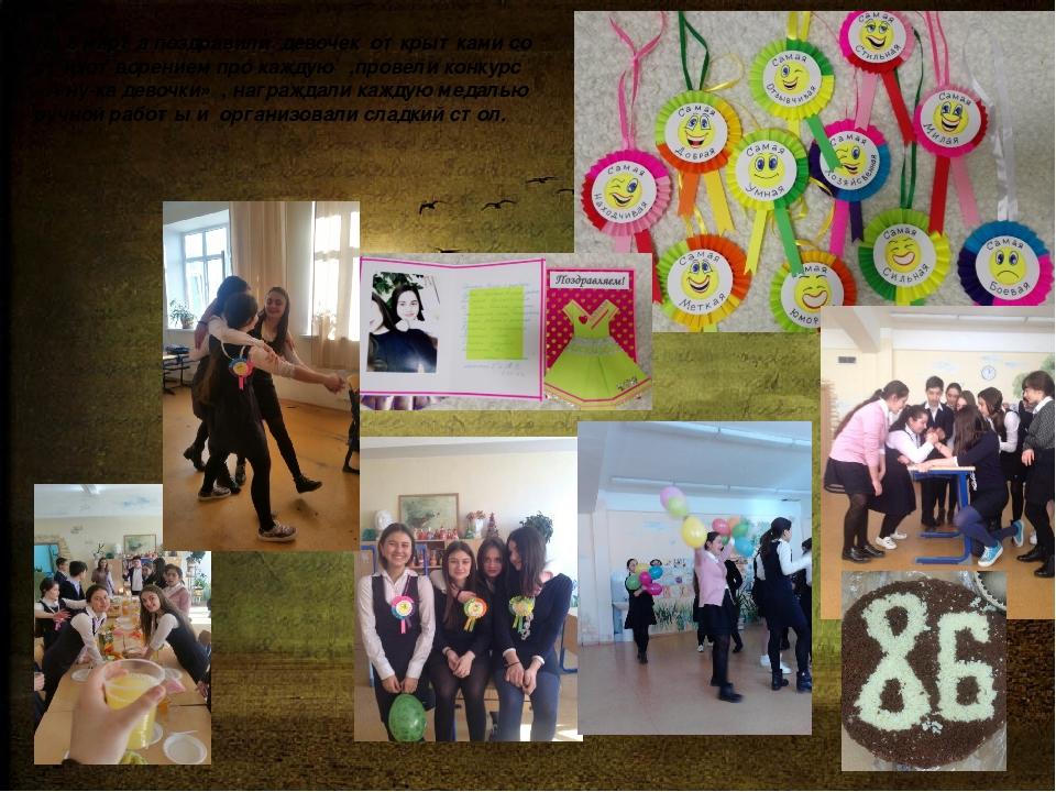 На 8 марта поздравили девочек открытками со стихотворением про каждую ,провел...