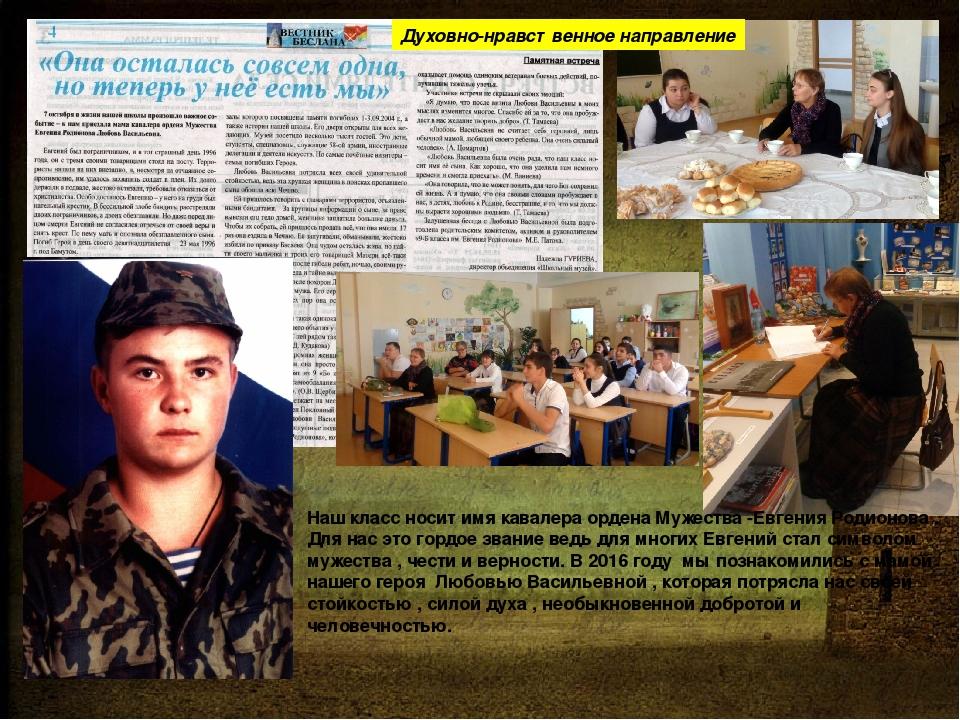 Наш класс носит имя кавалера ордена Мужества -Евгения Родионова . Для нас это...