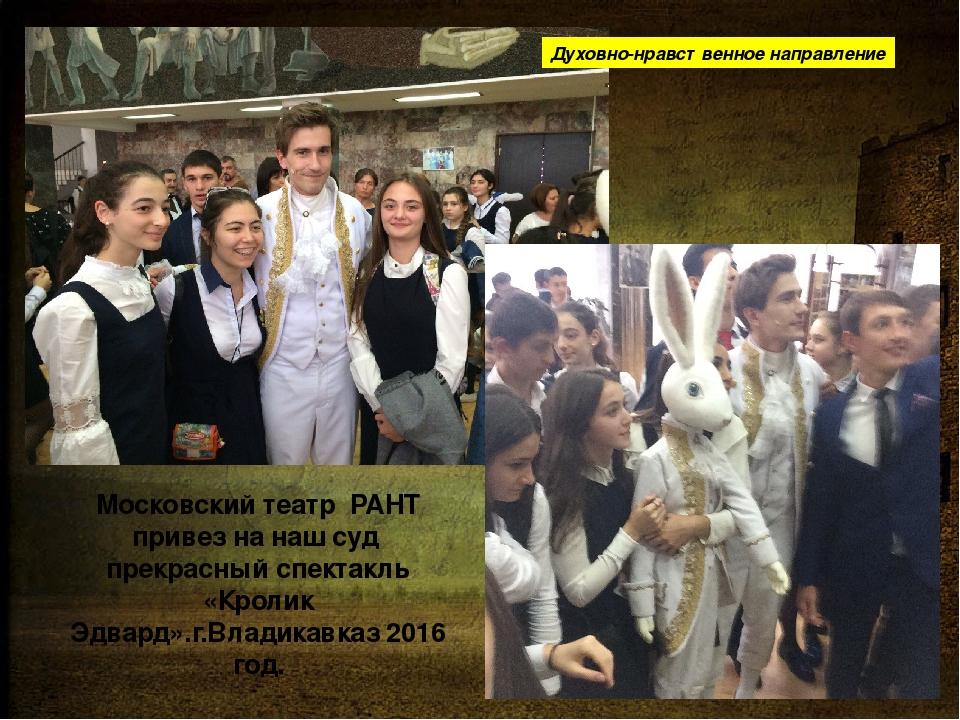 Московский театр РАНТ привез на наш суд прекрасный спектакль «Кролик Эдвард»....