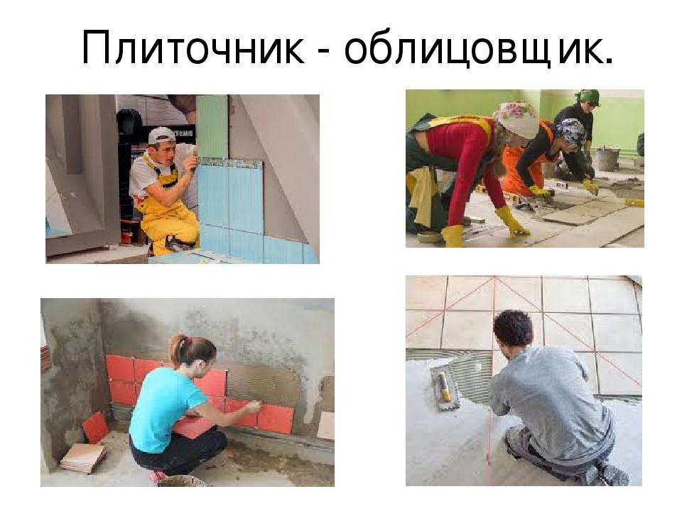 Картинки облицовщик плиточник