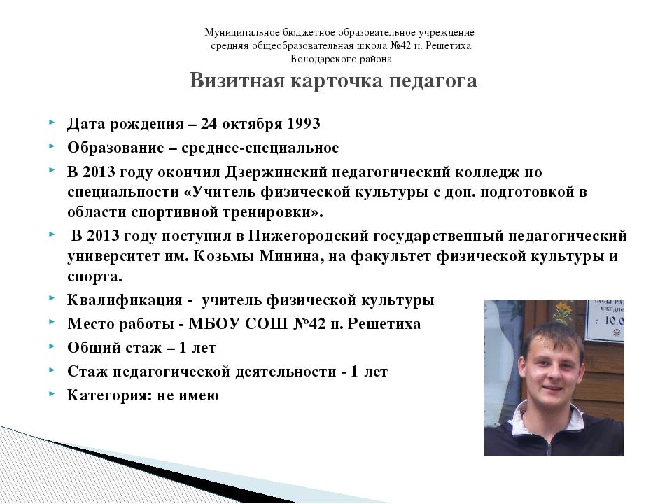 Дата рождения – 24 октября 1993 Образование – среднее-специальное В 2013 году...