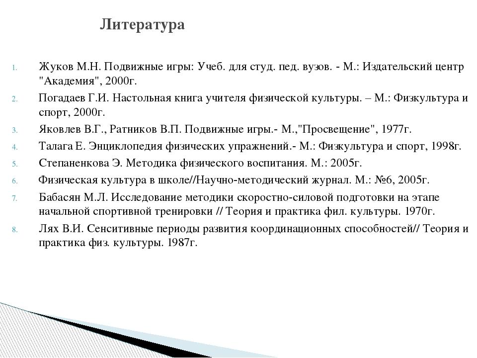 Жуков М.Н. Подвижные игры: Учеб. для студ. пед. вузов. - М.: Издательский цен...