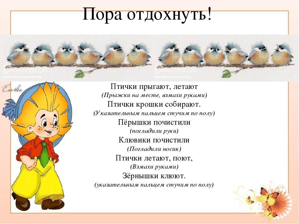 Пора отдохнуть! Птички прыгают, летают (Прыжки на месте, взмахи руками) Птичк...