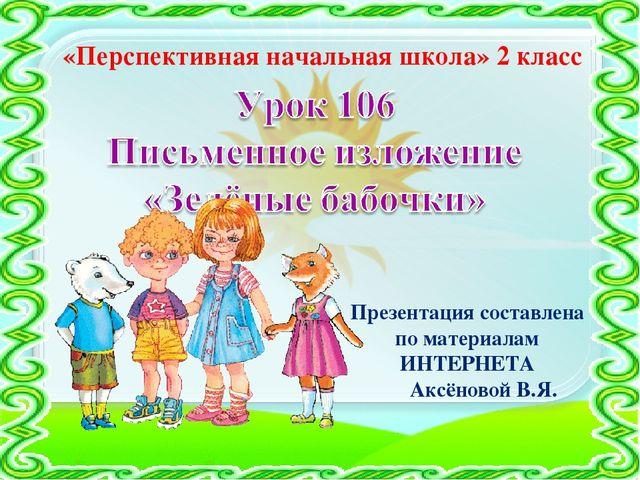 Презентации по русскому языку 2 класс пнш