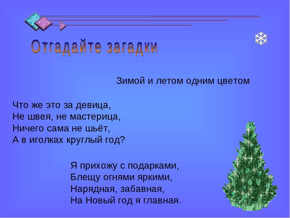 Зимой и летом одним цветом Что же это за девица, Не швея, не мастерица, Ничег...