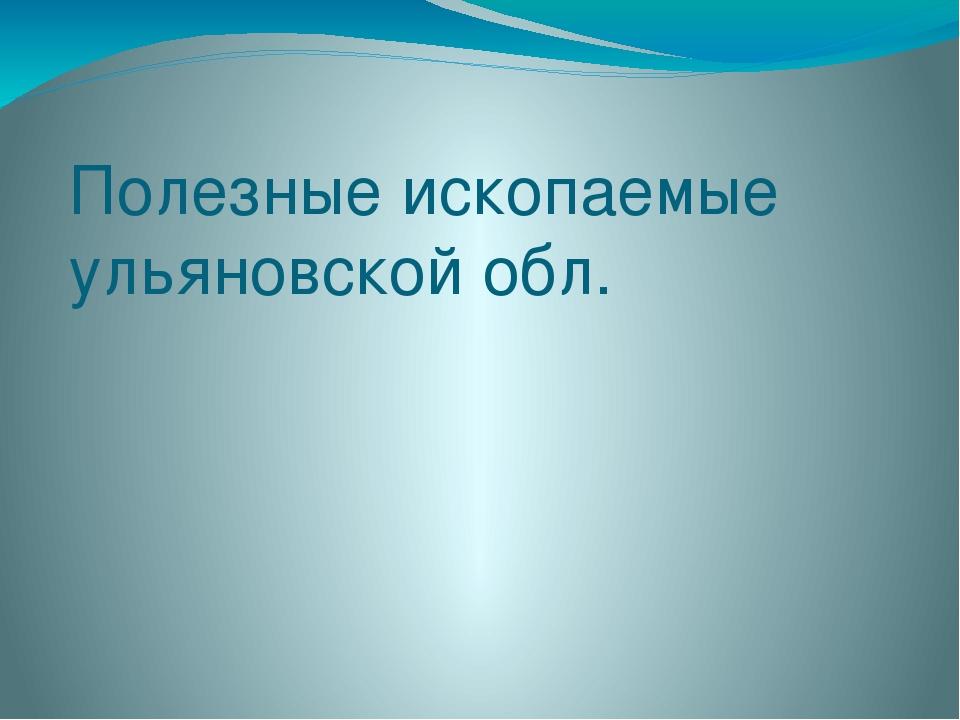 Полезные ископаемые ульяновской обл.