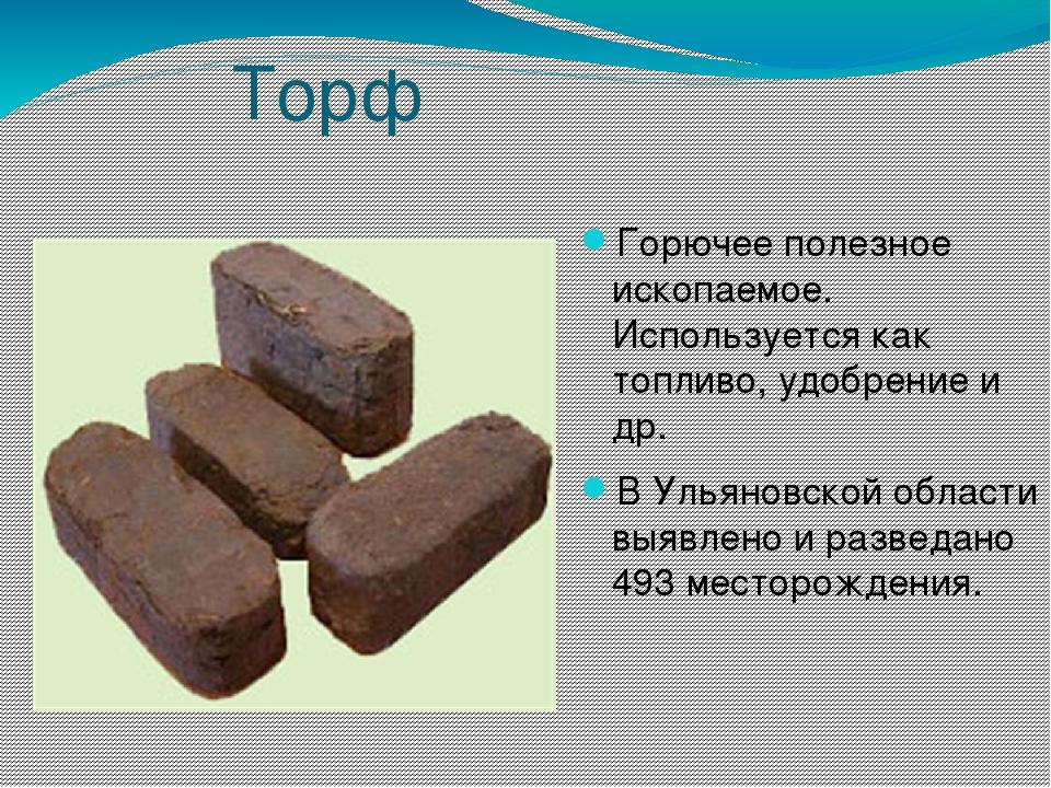 Торф Горючее полезное ископаемое. Используется как топливо, удобрение и др. В...