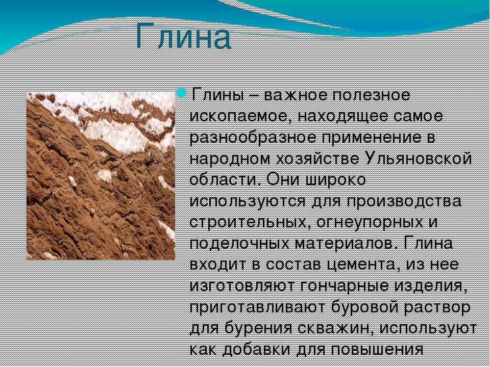 Глина Глины – важное полезное ископаемое, находящее самое разнообразное приме...