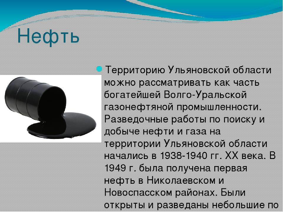 Нефть Территорию Ульяновской области можно рассматривать как часть богатейшей...