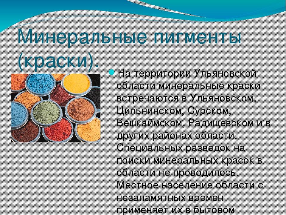 Минеральные пигменты (краски). На территории Ульяновской области минеральные...