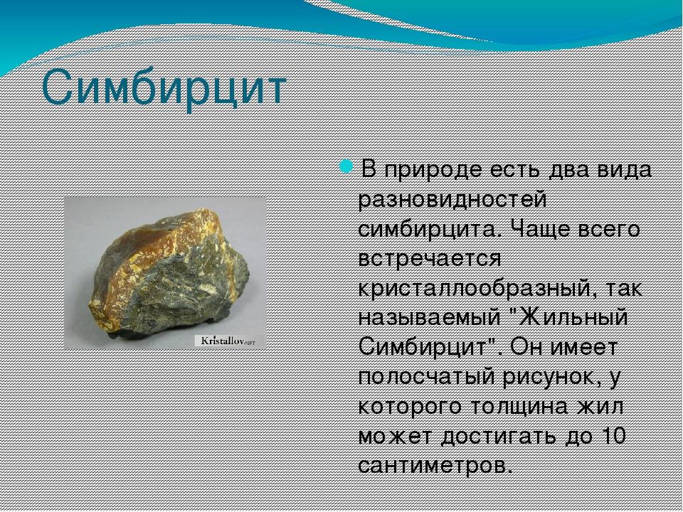 Симбирцит В природе есть два вида разновидностей симбирцита. Чаще всего встре...