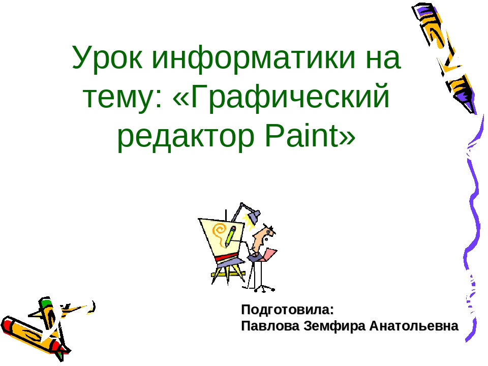 Подготовила: Павлова Земфира Анатольевна Урок информатики на тему: «Графичес...