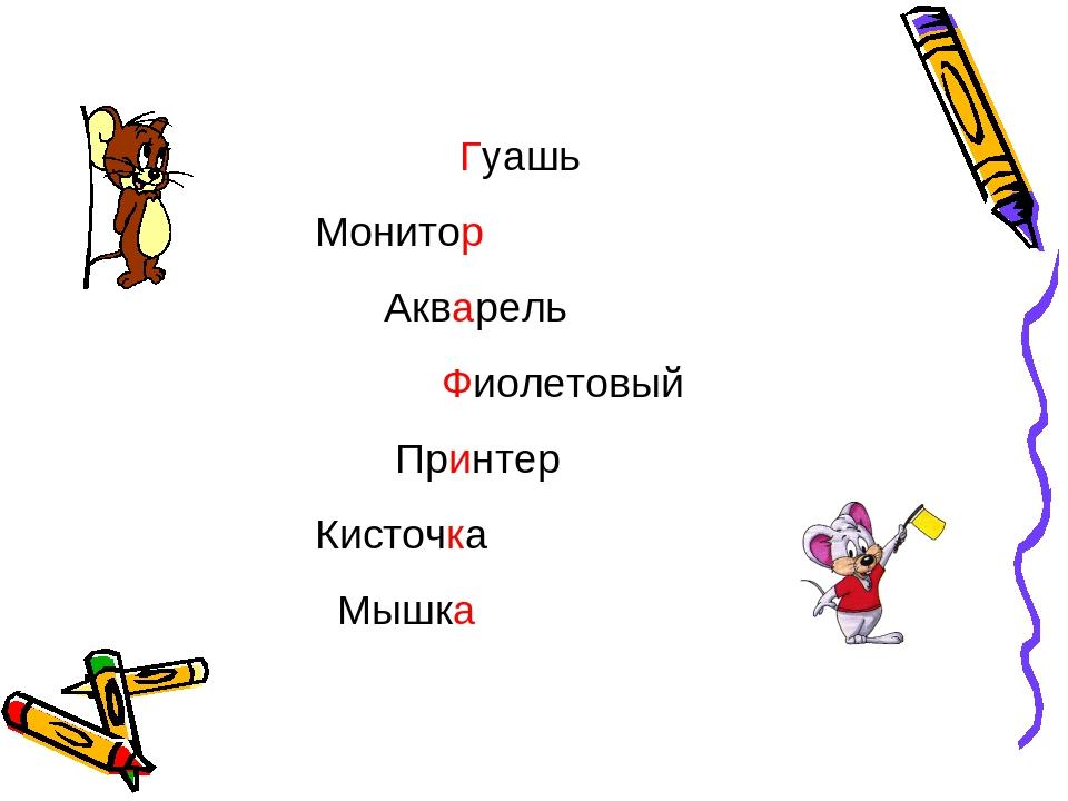 Гуашь Монитор Акварель Фиолетовый Принтер Кисточка Мышка