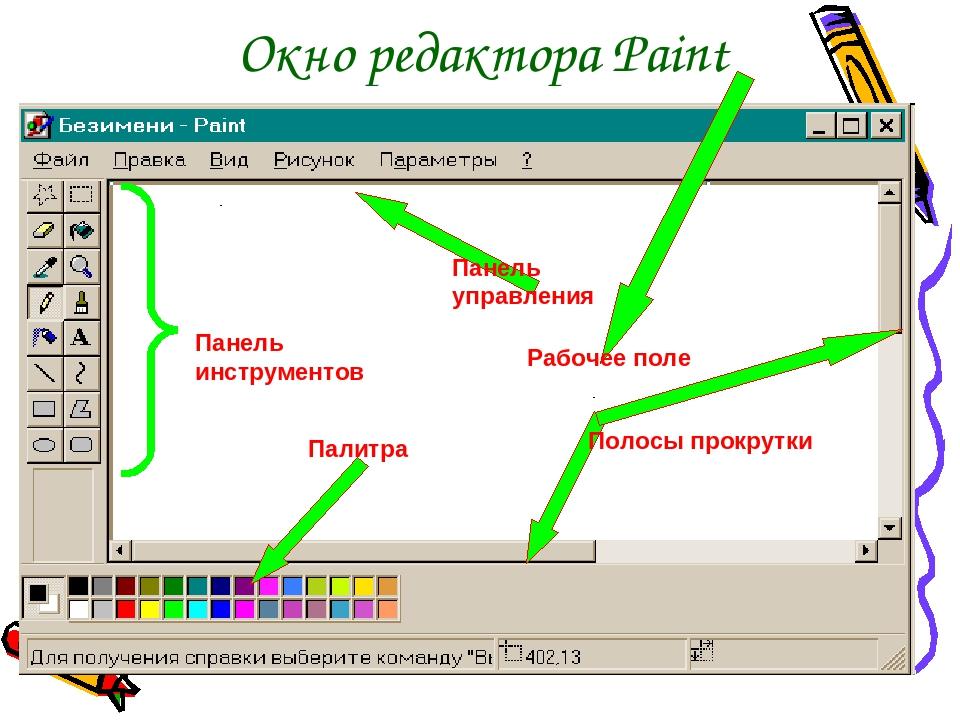 Окно редактора Paint Палитра Панель инструментов Панель управления Рабочее по...