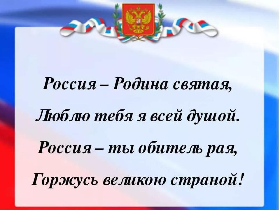 стихи на тему люблю тебя моя россия обожает котов
