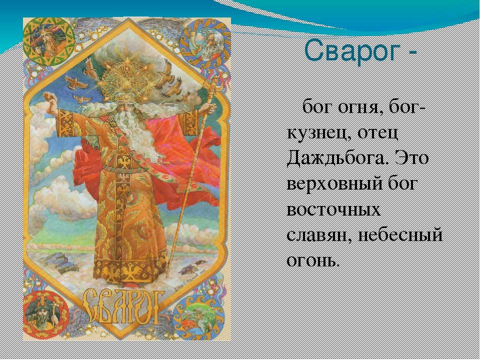 это достаточно картинки со славянскими богами и выражениями стоимость влияют