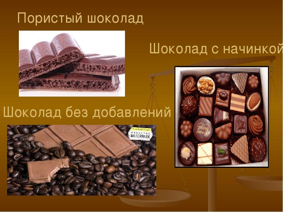 мейк сочетании картинки про шоколад для проекта нашли горе солдатской
