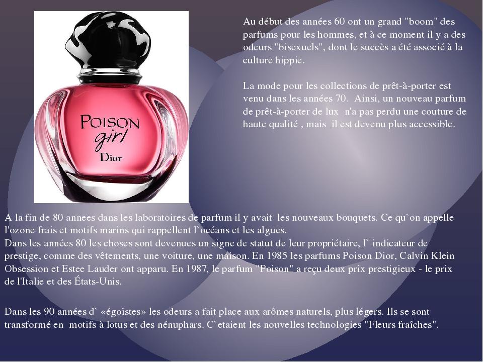 презентация по французскому языку по теме история парфюмерии во
