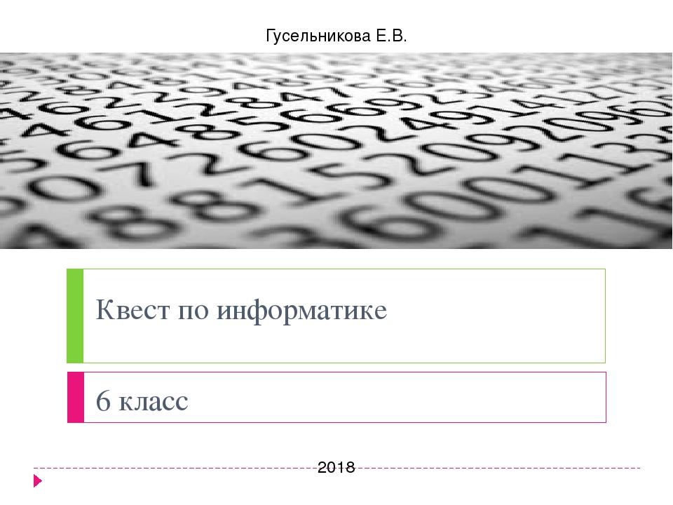 Квест по информатике 6 класс Гусельникова Е.В. 2018