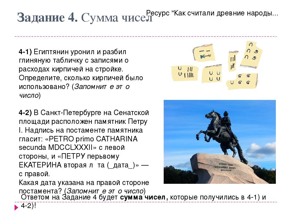 """Задание 4. Сумма чисел Ресурс """"Как считали древние народы..."""" 4-1)Египтянин..."""