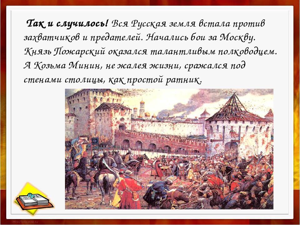 Так и случилось! Вся Русская земля встала против захватчиков и предателей. Н...