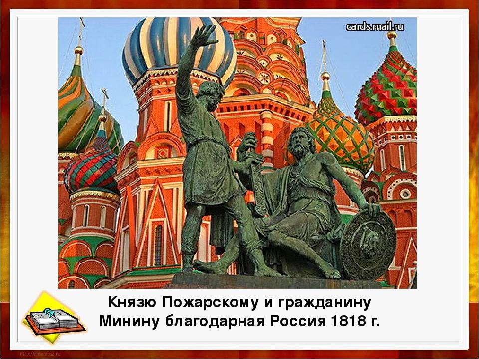 Князю Пожарскому и гражданину Минину благодарная Россия 1818 г.