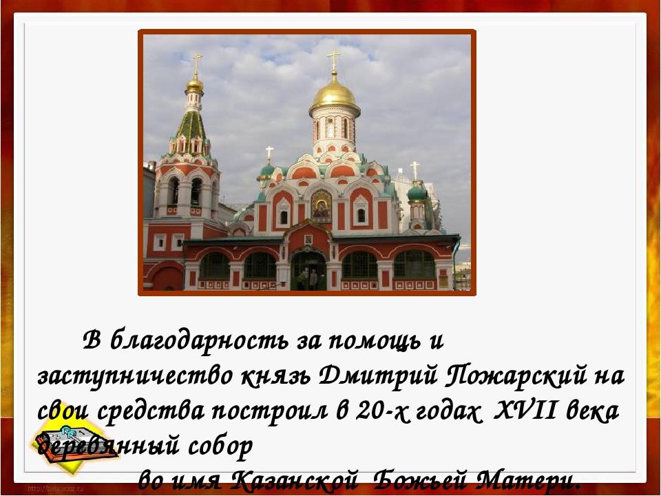 В благодарность за помощь и заступничество князь Дмитрий Пожарский на свои с...