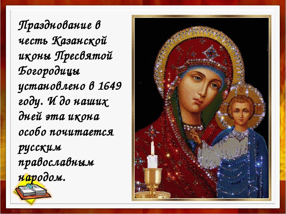 Празднование в честь Казанской иконы Пресвятой Богородицы установлено в 1649...