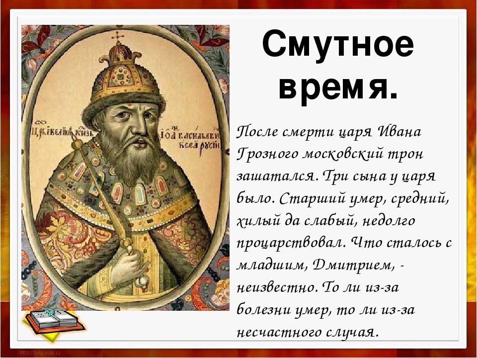 Смутное время. После смерти царя Ивана Грозного московский трон зашатался. Тр...
