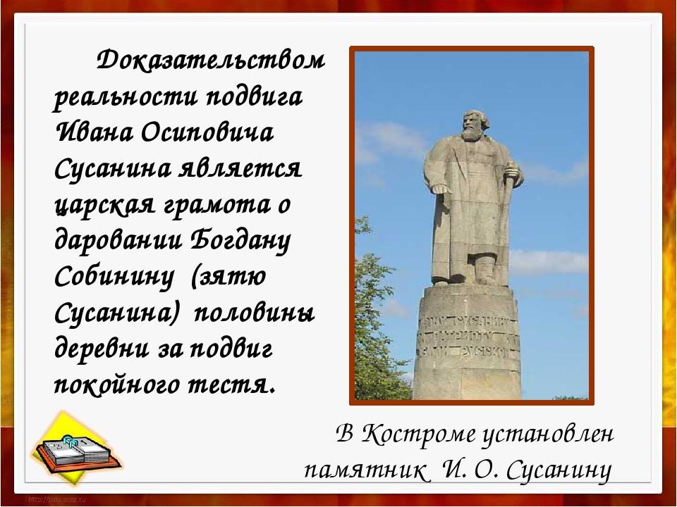 В Костроме установлен памятник И. О. Сусанину Доказательством реальности под...