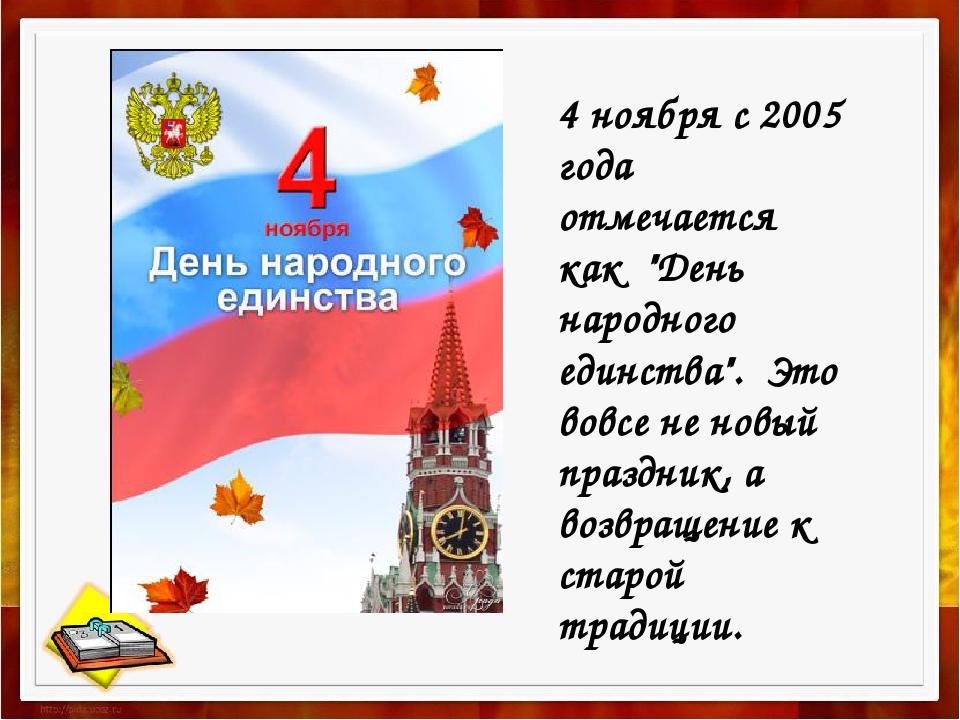 """4 ноября с 2005 года отмечается как """"День народного единства"""". Это вовсе не н..."""