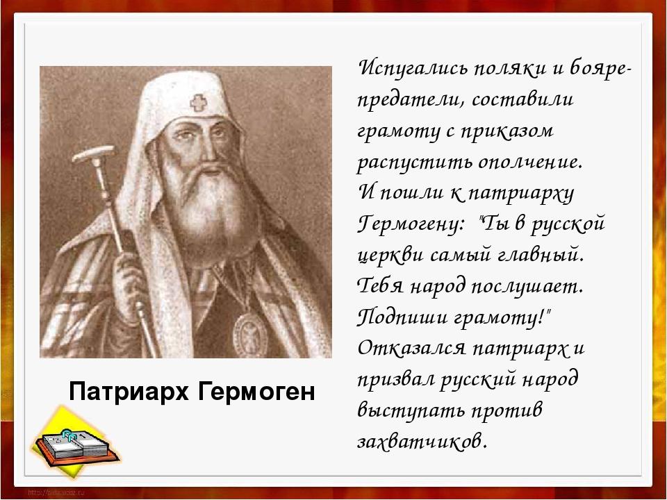 Испугались поляки и бояре-предатели, составили грамоту с приказом распустить...